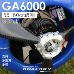 GA6000.S Single Shaft Edition Giant Airplane Series, for E-conversion of gasoline airplane
